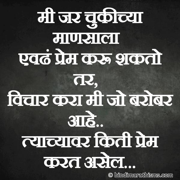 sad whatsapp status quote in marathi