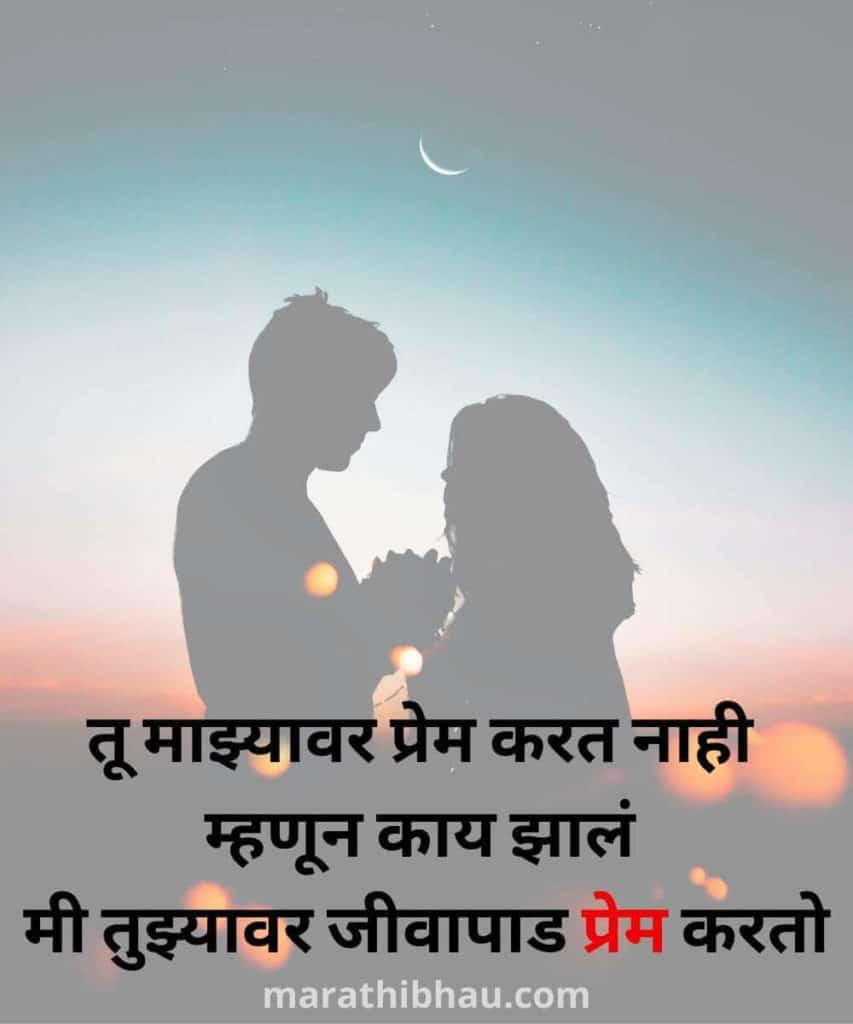 Marathi love couple status