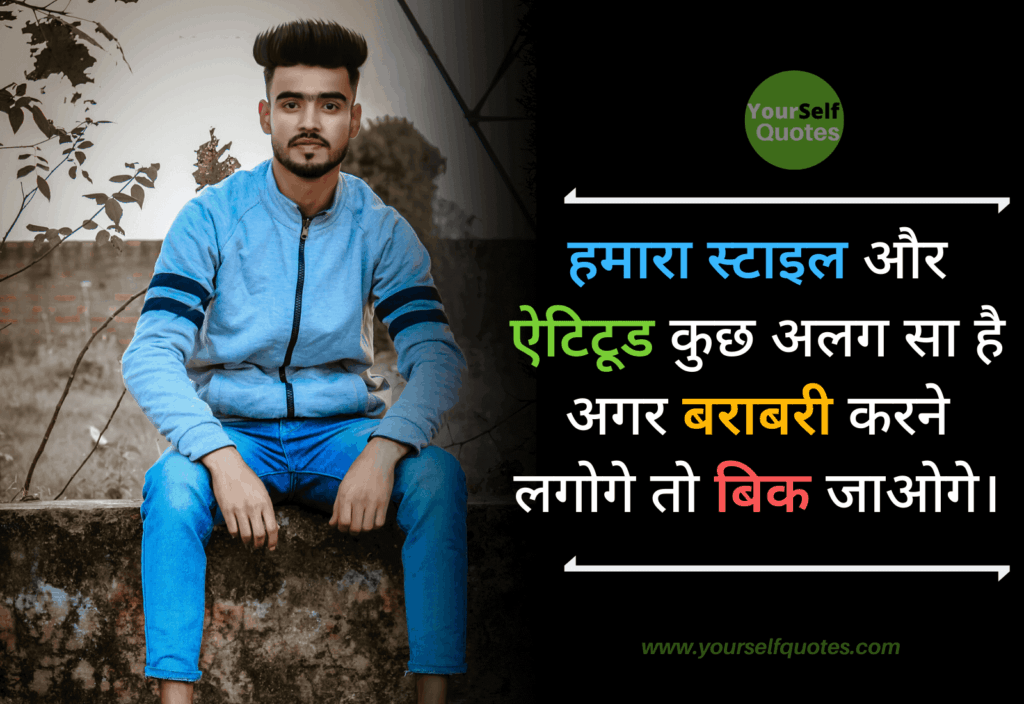 best attitude status in Hindi quotes