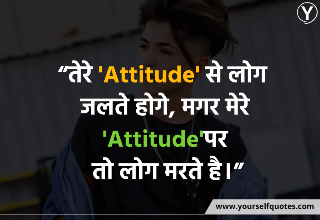 royal attitude status in Hindi quotes