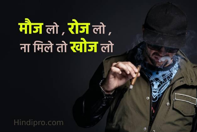 attitude status in Hindi 2020