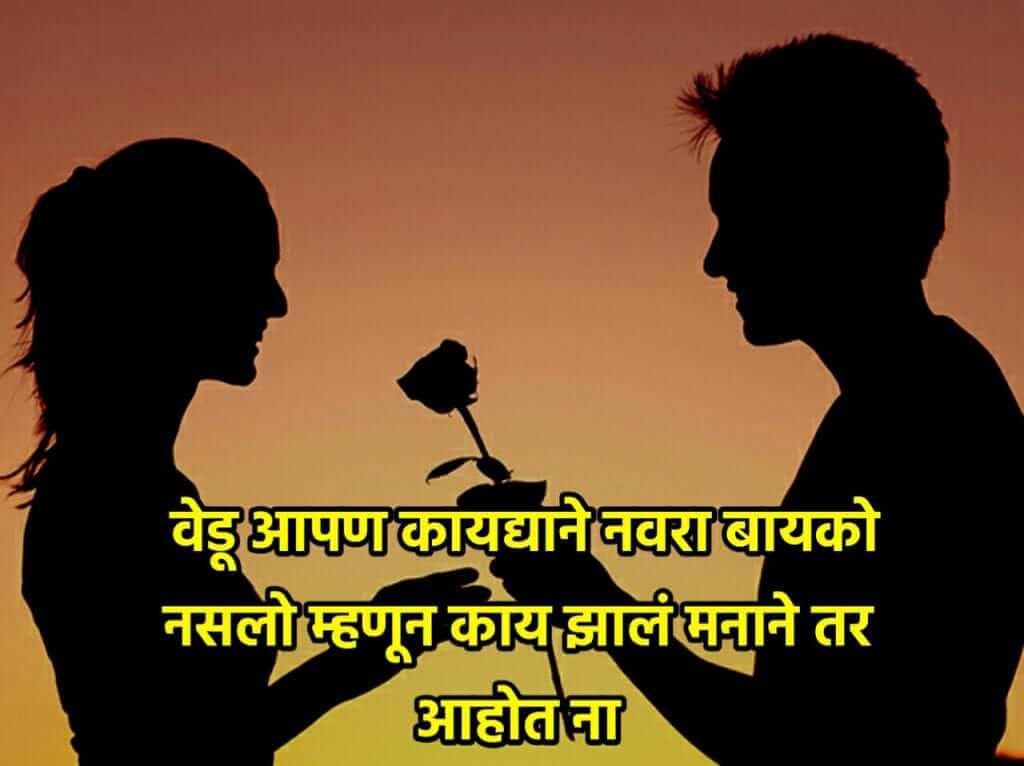 New Marathi love status