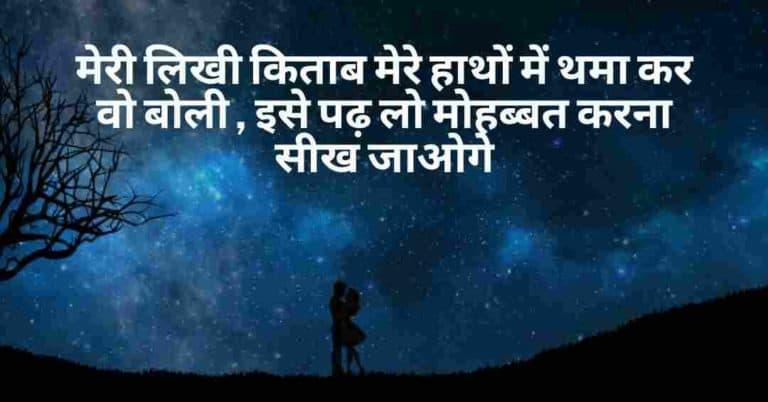 Love WhatsApp Status In Hindi