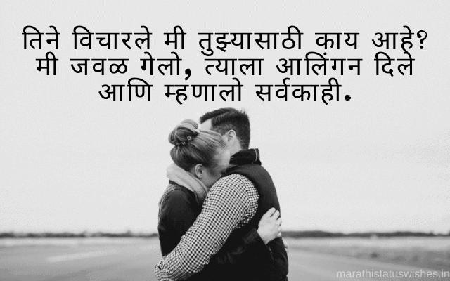 Marathi love status dp