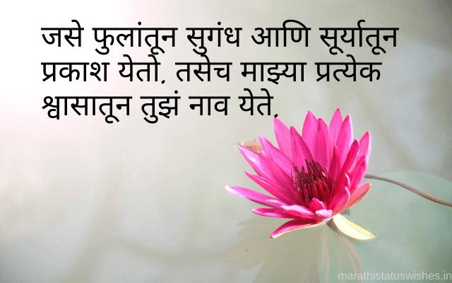 Marathi love status dialogue