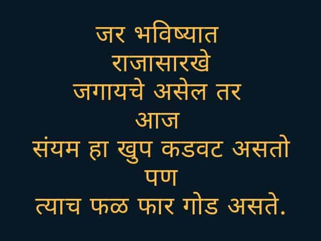 best motivational status in Marathi