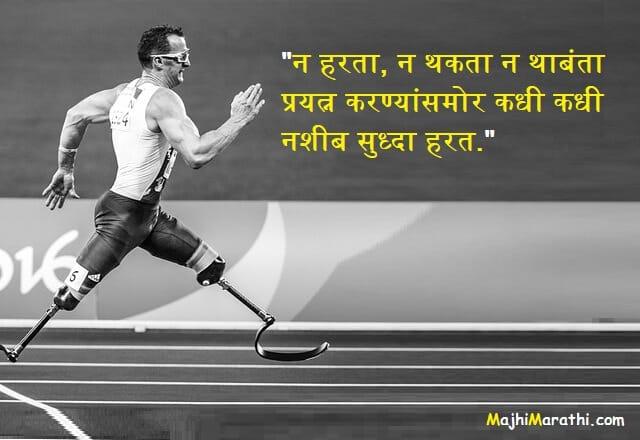 inspiring status in Marathi
