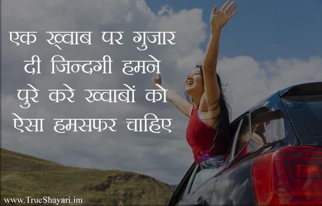 Llove status in Hindi boyfriend