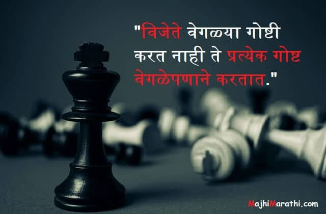 motivational status in Marathi for success
