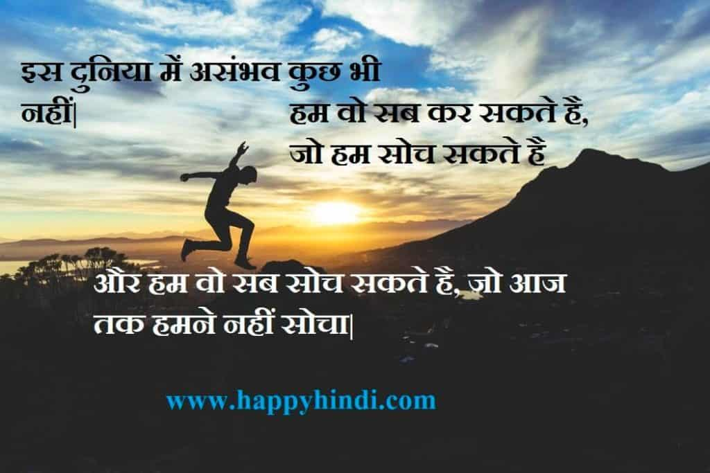 motivational status in Hindi about life